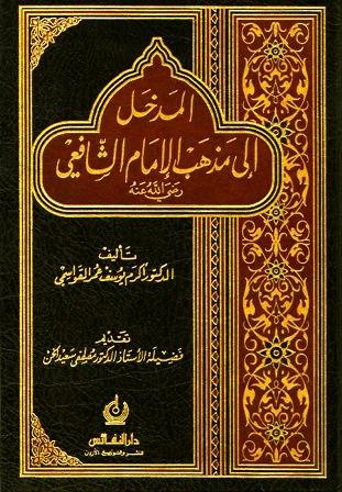 تحميل كتاب المدخل إلى مذهب الإمام الشافعي تأليف أكرم يوسف عمر القواسمي pdf مجاناً | المكتبة الإسلامية | موقع بوكس ستريم